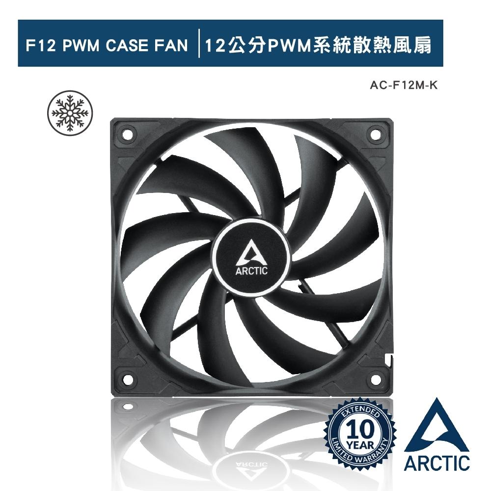 【ARCTIC】F12 12公分PWM系統散熱風扇 黑 (AC-F12M-K)