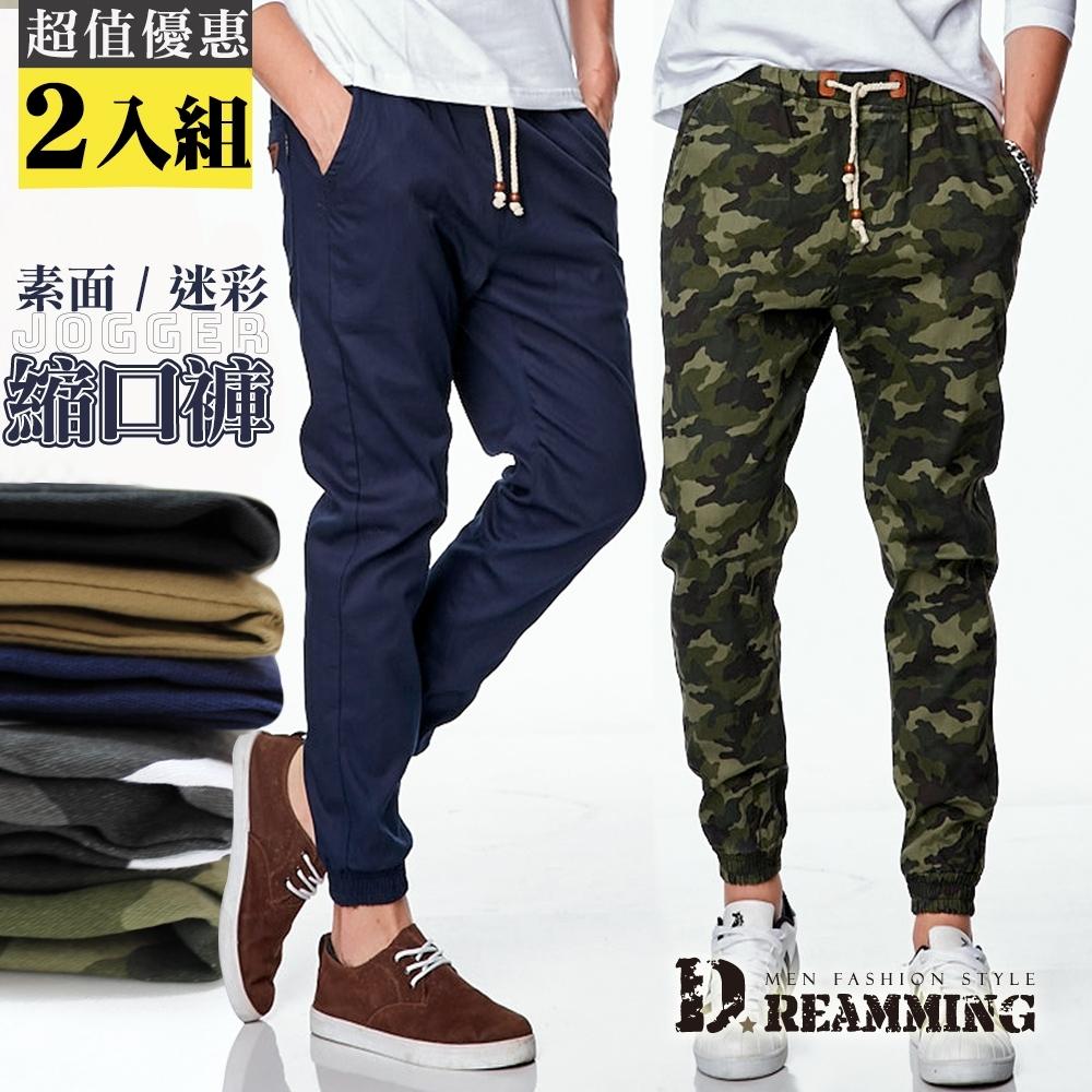 Dreamming 韓系潮款皮標抽繩束口休閒長褲 縮口褲-2入組
