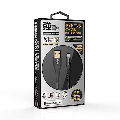 【Fonemax】超強韌3A MFI蘋果認證 快充線200cm黑