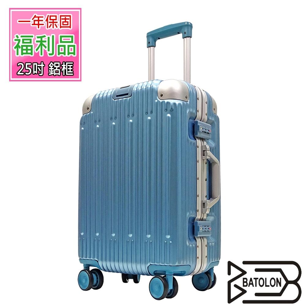 (福利品 25吋) 浩瀚星辰TSA鎖PC鋁框箱/行李箱 (冰雪藍)