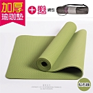生活良品-頂級TPE加厚彈性防滑6mm瑜珈墊-松石綠色(超划算!送網包背袋+捆繩!)