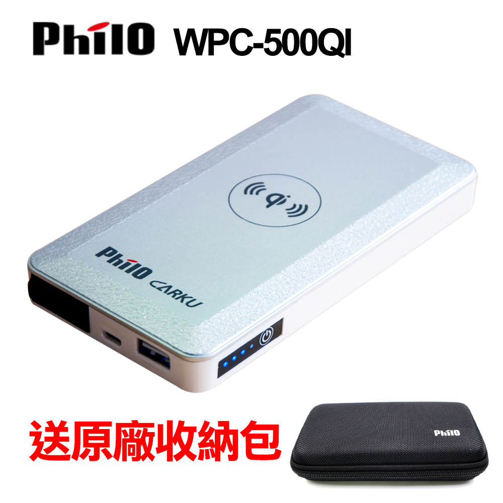 飛樂 Philo WPC-500QI 無線充電 救車行動電源-快速到貨