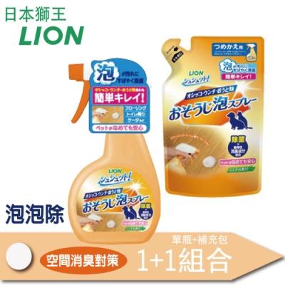 LION 獅王 - 泡泡除-空間消臭對策-1+1組合