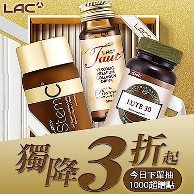 【LAC/GNC】LAC利維喜開館慶 限時3折起
