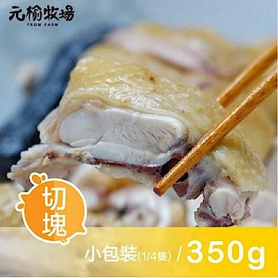 任選_元榆 鹽水雞(350g)