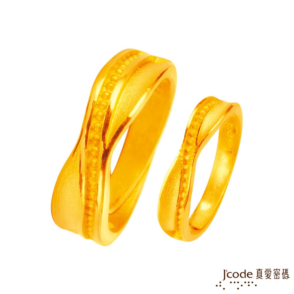 (無卡分期12期)J'code真愛密碼 細水長流黃金成對戒指
