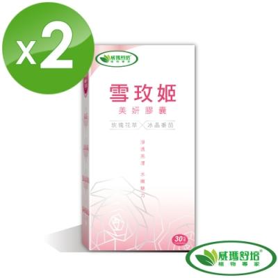 威瑪舒培 雪玫姬美妍膠囊 2入組 (30顆 /盒)