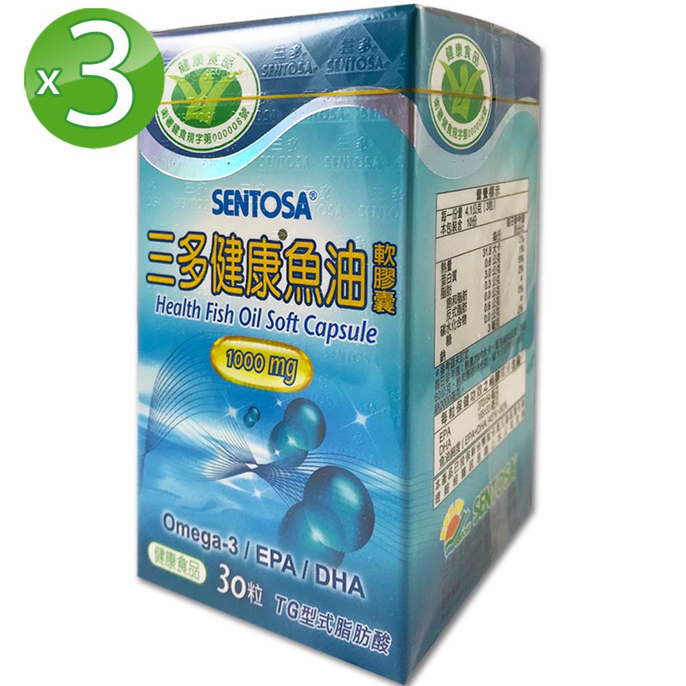 三多 健康魚油軟膠囊3入組(30粒/盒)