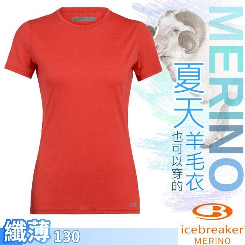 Icebreaker 女款 美麗諾羊毛 Amplify COOL-LITE 排汗短袖上衣_橘紅