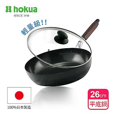 【日本北陸hokua】輕量級木柄黑鐵平底鍋26cm(贈防溢鍋蓋)100%日本製造