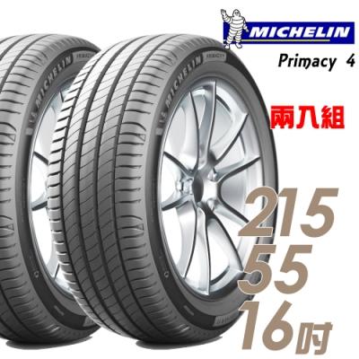【米其林】PRIMACY 4 高性能輪胎_二入組_215/55/16(PRI4)
