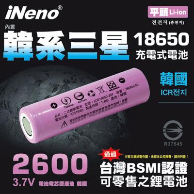 【iNeno】18650高效能鋰電池 2600mAh內置韓系三星(平頭)