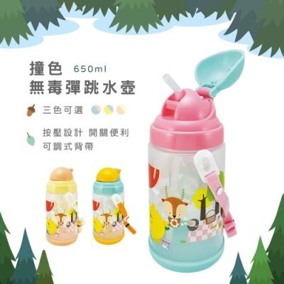 益進 台灣製 漸層兒童無毒彈跳吸管冷水壺 水瓶  650cc (三色可選)