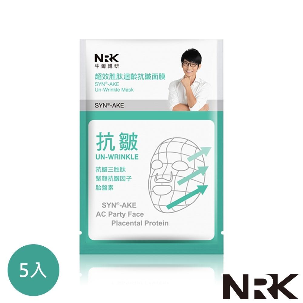 NRK牛爾 任2件35折起 超效胜肽迴齡抗皺面膜 5入