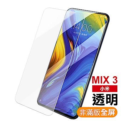 小米 MIX 3 透明 9H 鋼化玻璃膜 防撞 防摔 保護貼
