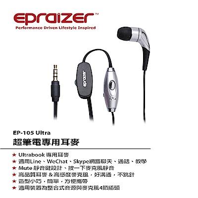 Epraizer EP105 Ultra 入耳式單耳麥克風 (2入組)