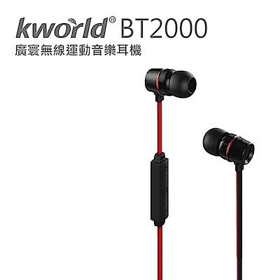 【Kworld 廣寰】無線藍牙音樂耳麥 BT2000