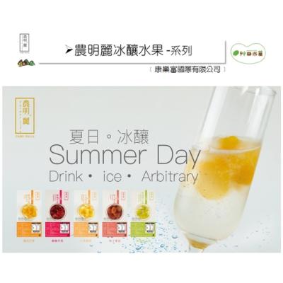 農明麗  四季水果冰釀 4入(草莓、芒果、梅香情人果、梅子番茄、百香鳳梨)