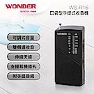 WONDER旺德 口袋型手提式收音機 WS-R16