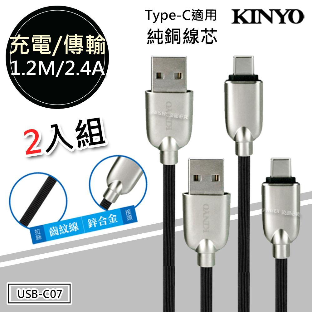(2入組)KINYO 1.2M/2.4AType-C極速充電傳輸線(USB-C07)純銅蕊