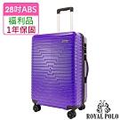 (福利品  28吋)  極度無限ABS硬殼箱/行李箱 (3色任選)