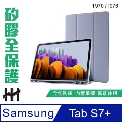 【HH】矽膠防摔智能休眠平板皮套系列 Samsung Galaxy Tab S7+ (T970/T976)(12.4吋)(薰衣草紫)