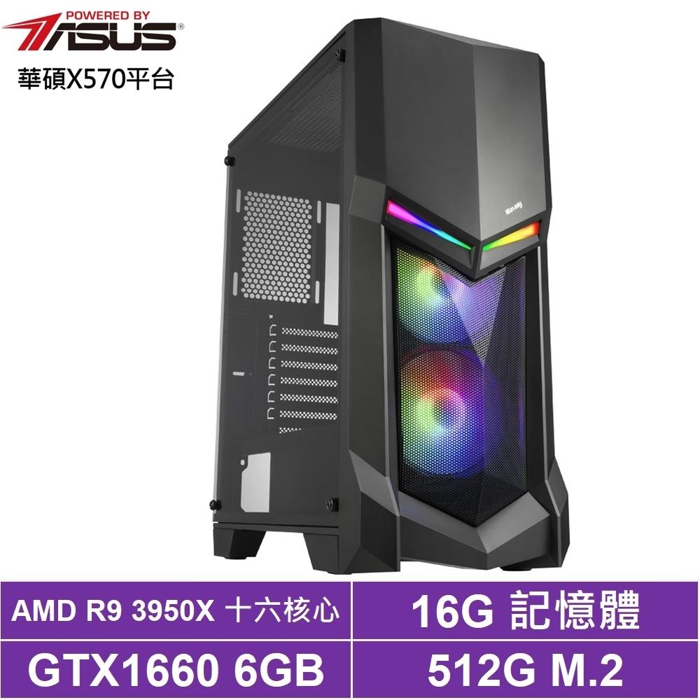 華碩X570平台[星火策士]R9十六核GTX1660獨顯電玩機