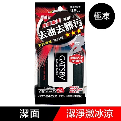 GATSBY 潔面濕紙巾(極凍型)42張/包