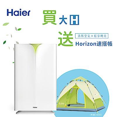 Haier 海爾 10-20坪 醛效抗敏大H空氣清淨機 AP450 送Horizon速搭帳