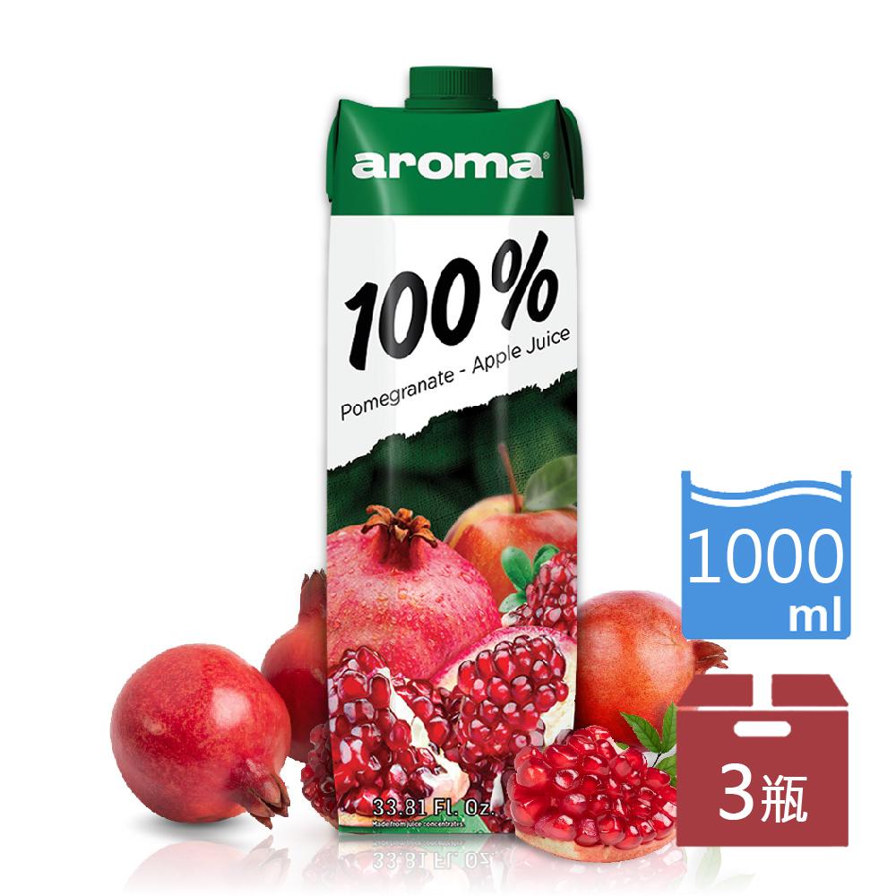 699免運土耳其AROMA紅石榴蘋果汁3瓶1000mlx3