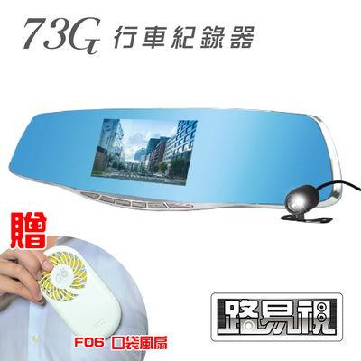 [路易視]73G 雙鏡頭後視鏡行車記錄器(贈口袋風扇)