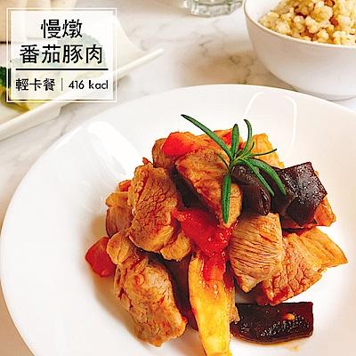 食吧嚴選 原味時代 低卡餐_慢燉番茄豚肉3份組