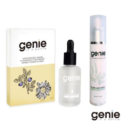 Genie瓶中精靈 淨白三步驟組(洋甘菊淨白面膜+無限保濕精華液+油脂平衡調理乳)
