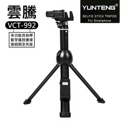 Yunteng雲騰 VCT-992 藍芽手機平板三腳架自拍桿 (公司貨)