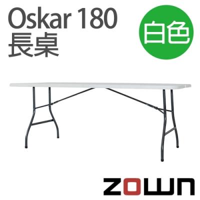 【ZOWN】Oskar180折疊桌