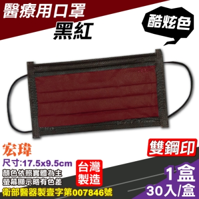 宏瑋 醫療口罩 (黑紅) 30入/盒