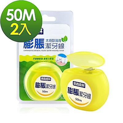 (任5件385)奈森克林 科技膨脹潔牙線-木糖醇薄荷(50m)x2卡