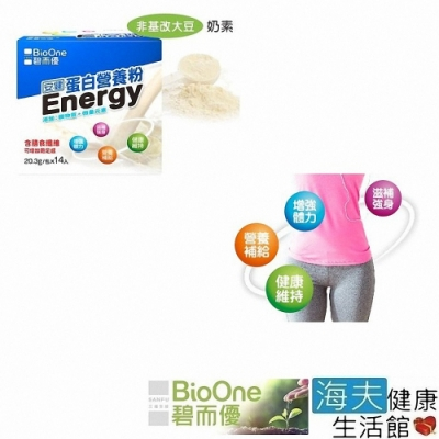 海夫健康生活館 BioOne 碧而優 Energy 安健蛋白營養粉_14包/盒