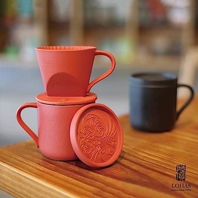 陸寶LohasPottery 美好時光咖啡杯組450ml 紅絲絨