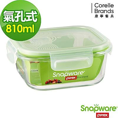 Snapware康寧密扣 Eco vent 耐熱玻璃保鮮盒-正方型 810ml