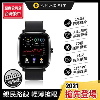 [時時樂限定] Amazfit華米 GTS 2 mini 超輕薄健康運動智慧手錶