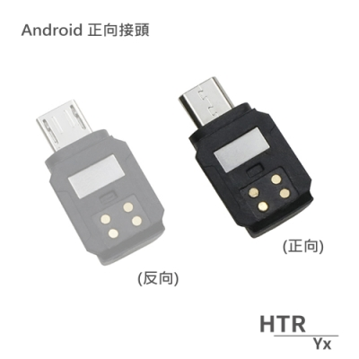 HTR Yx Android(安卓)正向接頭 For OSMO Pocket