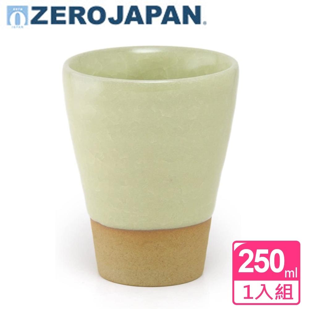 ZERO JAPAN】龜紋之星杯 250cc(黃瓷)
