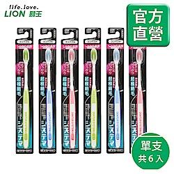 日本獅王LION 護齦牙刷 6入組