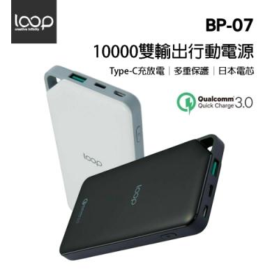 【Loop】10000 Type-C充放電雙輸出行動電源(BP-07)