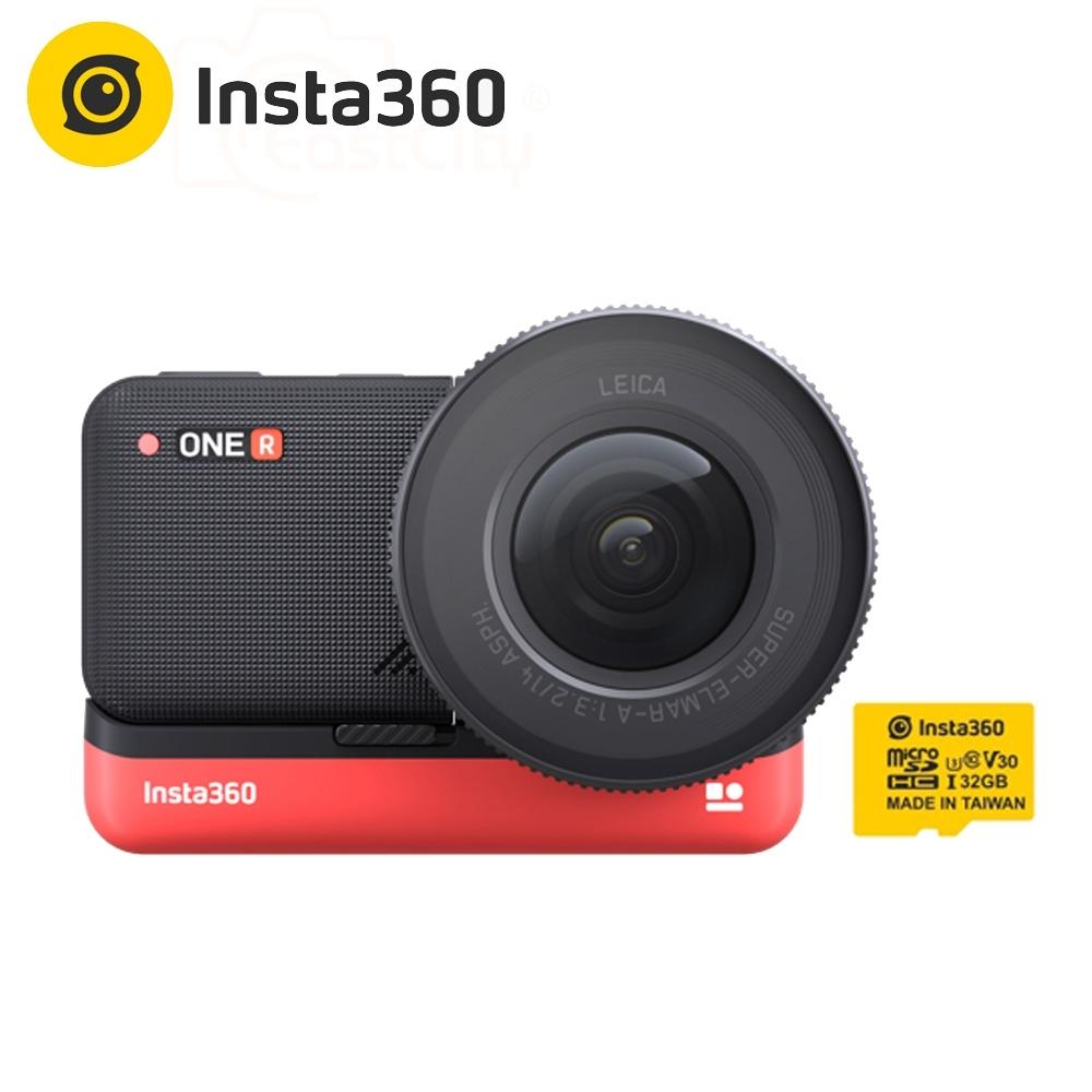 Insta360 ONE R 一吋感光元件套組 (公司貨) 贈32G/100MBs卡