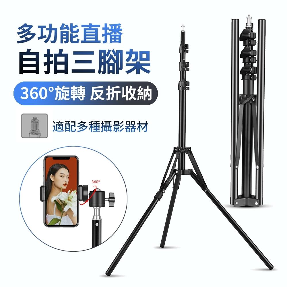 ANTIAN 多功能直播自拍三腳架 單反相機腳架 贈藍牙遙控器 220cm 相機/手機/攝影燈 通用