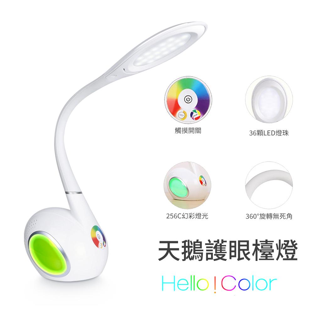 ANTIAN LED 天鵝護眼檯燈 USB充電幻彩小夜燈/情調燈
