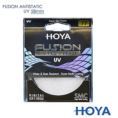 HOYA Fusion 58mm UV鏡 Antistatic UV