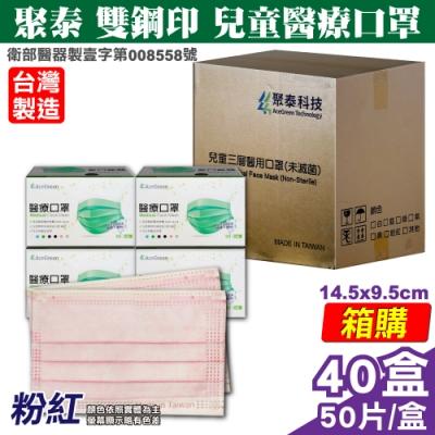 聚泰 聚隆 雙鋼印 兒童醫療口罩-粉紅(50入/盒x40盒) 箱購